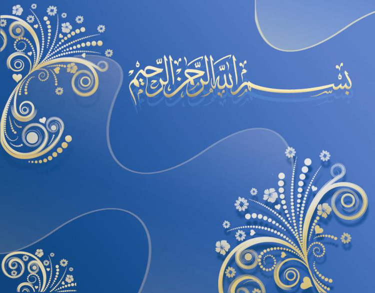 Resimleri dini resimler besmele islami resimler