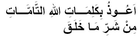 Nazardan ve her türlü zarardan korunmak için okunan dua: