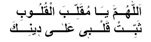 Dinde sebat edip son nefeste iman ile ölmek için Arapça Türkçe
